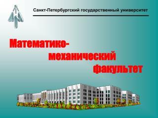 Математико-     механический             факультет