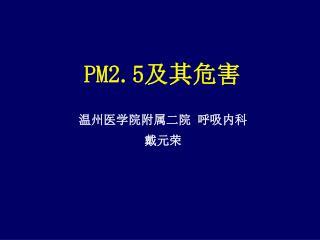 PM2.5及其危害