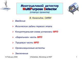 Введение Физические задачи первого этапа Концептуальная схема установки  MPD