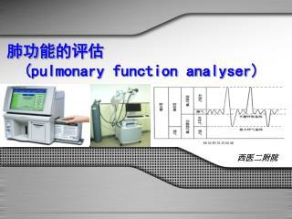 肺功能 的评估   ( pulmonary function analyser )