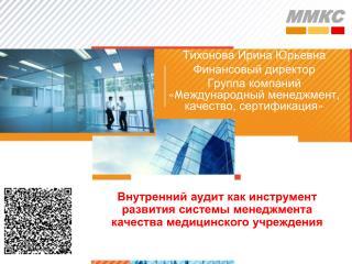 Внутренний аудит как инструмент развития системы менеджмента качества медицинского учреждения