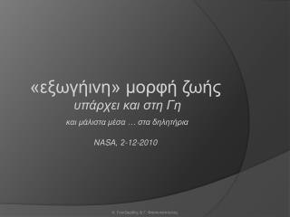 «εξωγήινη» μορφή ζωής υπάρχει και στη Γη και μάλιστα μέσα … στα δηλητήρια ΝΑ S Α, 2-12-2010