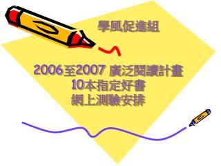 學風促進組 2006 至 2007  廣泛閱讀計畫 10 本指定好書 網上測驗安排