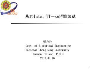 基於 Intel VT — x 的 VMM 架構