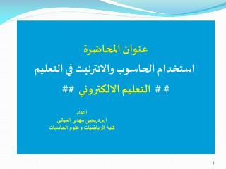 عنوان المحاضرة  استخدام الحاسوب والانترنيت في التعليم # #   التعليم الالكتروني   ##
