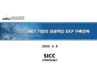 .NET  기반의 성공적인  EKP  구축전략