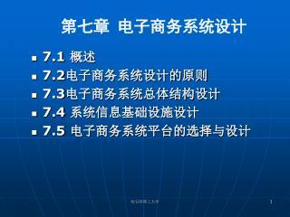 第七章 电子商务系统设计