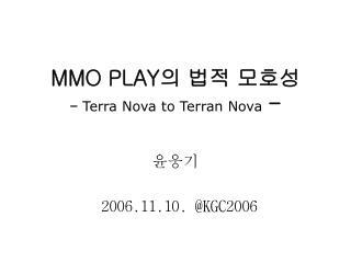 MMO PLAY 의 법적 모호성 -  Terra Nova to Terran Nova -