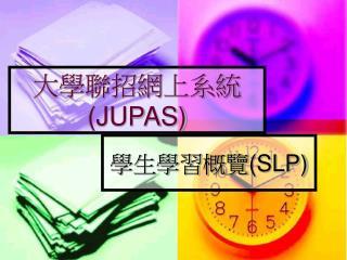學生學習概覽 (SLP)