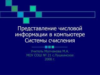 Представление числовой информации в компьютере Системы счисления