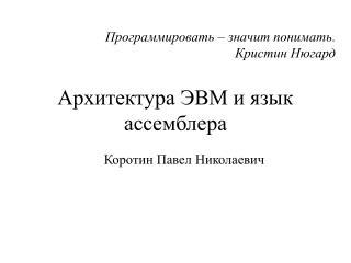 Архитектура ЭВМ и язык ассемблера
