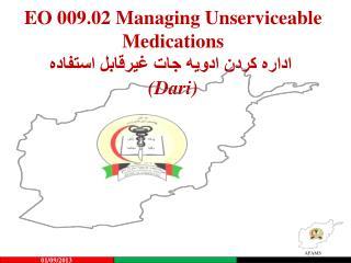 EO 009.02 Managing Unserviceable Medications  اداره كردن ادویه جات غیرقابل استفاده  (Dari)
