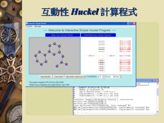 互動性  Huckel  計算程式