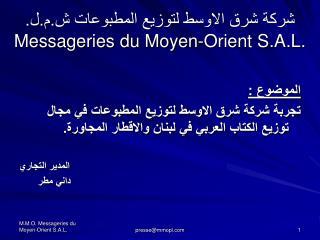 شركة شرق الاوسط لتوزيع المطبوعات ش.م.ل. Messageries du Moyen-Orient S.A.L.