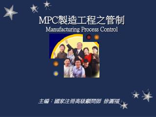 MPC 製造工程之管制 Manufacturing Process Control