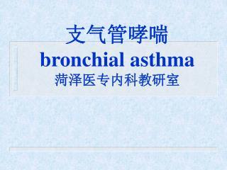 支气管哮喘 bronchial asthma 菏泽医专内科教研室