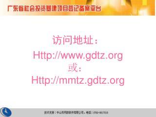 访问地址: Http://gdtz 或: Http://mmtz.gdtz