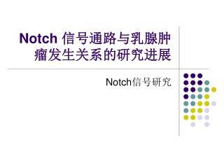 Notch  信号通路与乳腺肿瘤发生关系的研究进展