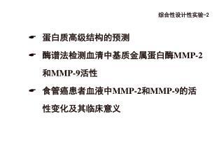 蛋白质高级结构的预测 酶谱法检测血清中基质金属蛋白酶 MMP-2 和 MMP-9 活性 食管癌患者血液中 MMP-2 和 MMP-9 的活性变化及其临床意义
