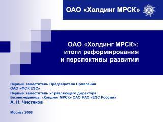 ОАО «Холдинг МРСК»: итоги реформирования   и перспективы развития
