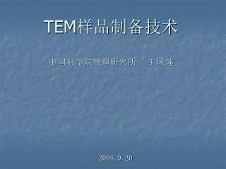 TEM 样品制备技术 中国科学院物理研究所    王凤莲