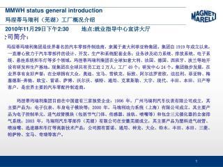 MMWH status general introduction 玛涅蒂马瑞利(芜湖)工厂概况介绍 2010 年 11 月 29 日下午 2:30         地点 : 就业指导中心宣讲大厅