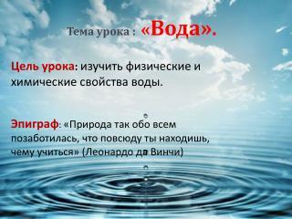 Тема урока :  « Вода» .