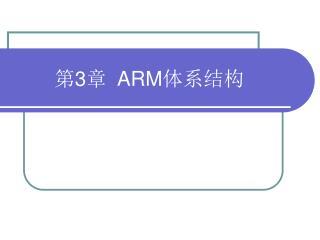 第 3 章   ARM 体系结构