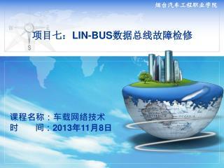 项目七: LIN-BUS 数据总线故障检修