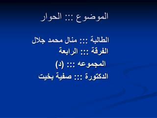 الموضوع ::: الحوار                  الطالبة ::: منال محمد جلال