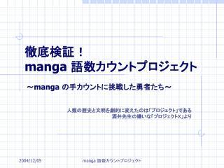 徹底検証! manga  語数カウントプロジェクト