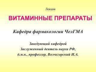 Кафедра фармакологии  ЧелГМА