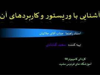 استاد راهنما  : جناب آقای جلائیان تهيه کننده  :  سعید گنابادی