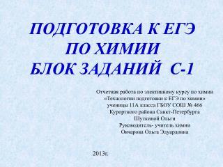 ПОДГОТОВКА К ЕГЭ  ПО ХИМИИ БЛОК ЗАДАНИЙ  С -1