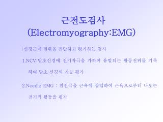 근전도검사 (Electromyography:EMG)