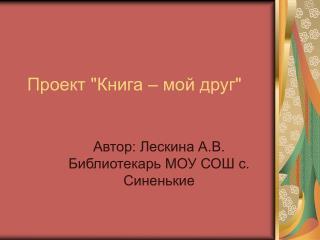 """Проект """"Книга – мой друг"""""""