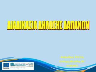 Αλέξανδρος Πεππές Στέλεχος Μονάδας Β3΄ 21 /0 3 /2011
