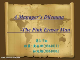 A Manager�s Dilemma           -The Pink Eraser Man