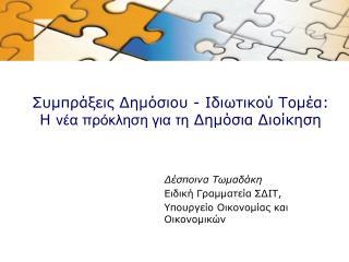 Συμπράξεις Δημόσιου  -  Ιδιωτικού Τομέα: Η  νέα πρόκληση για τη  Δημόσ ι α Διοίκηση