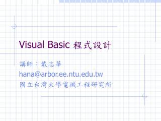 Visual Basic  程式設計