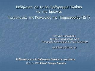 Εκδήλωση για το 6ο Πρόγραμμα Πλαίσιο για την έρευνα 19  /  12  / 2002  Εθνικό Ίδρυμα Ερευνών