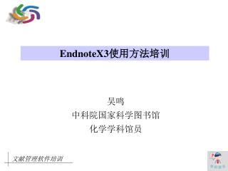 Endnote X 3 使用方法培训