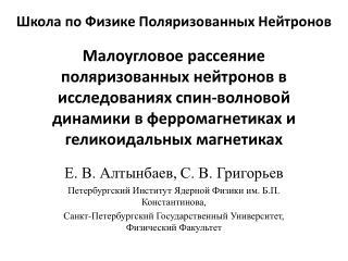 Е. В. Алтынбаев, С. В. Григорьев Петербургский Институт Ядерной Физики им. Б.П. Константинова,
