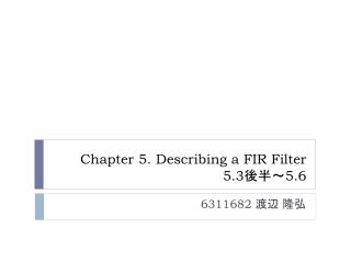 Chapter 5. Describing a FIR Filter 5.3 後半~ 5.6