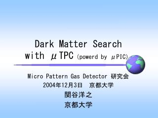 Dark Matter Search  with μTPC ( powerd by μPIC )