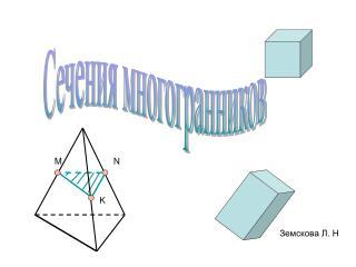 Сечения многогранников