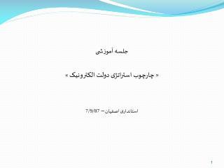 جلسه آموزشی  « چارچوب استراتژی دولت الکترونیک » استانداری اصفهان – 7/9/87
