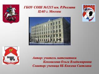 ГБОУ СОШ №1215 им. Р.Роллана  ЦАО г. Москвы