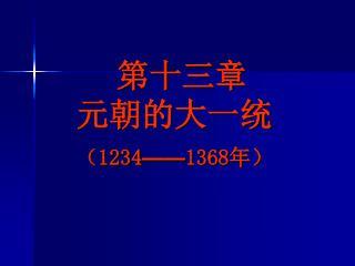 第十三章      元朝的大一统 ( 1234 —— 1368 年)