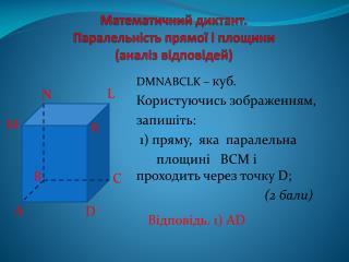 Математичний диктант. Паралельність прямої і площини (аналіз відповідей)
